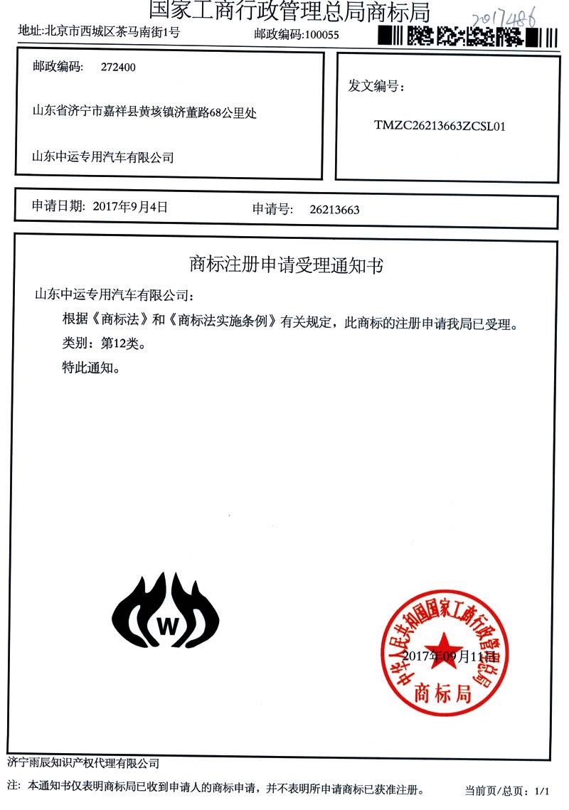 济宁商标注册
