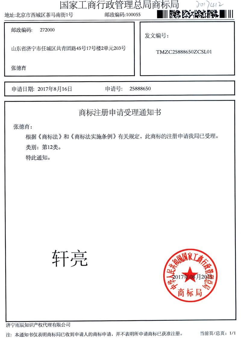 济宁商标注册申请受理